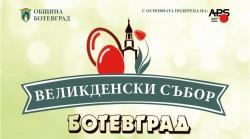"""От 17-ти февруари се приемат заявления за търговски площи на """"Великденски събор – Ботевград 2020"""""""
