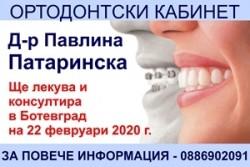 Д-р Павлина Патаринска (ортодонт) ще приема пациенти в Ботевград на 22 февруари