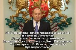 Президентът Радев патрон на шествието на 19 февруари в София