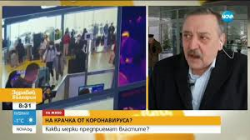 Д-р Кантарджиев: Ку-треската в Етрополе е по-страшна от коронавируса