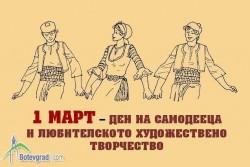 Поздравителен адрес от Кмета на Община Ботевград по повод 1-ви март - Ден на любителското художествено творчество