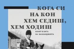 Исторически музей Правец открива изложба по случай Тодоров  - събор на града