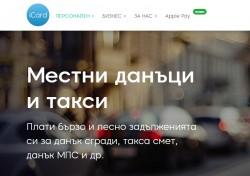 Нова възможност за плащане на данъци и такси през iCard