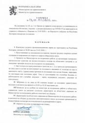 РЕПУБЛИКА БЪЛГАРИЯ  Министъртво на здравеопазването
