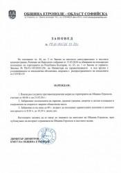ОБЩИНА ЕТРОПОЛЕ - ОБЛАСТ СОФИИСКА