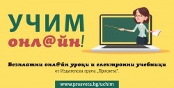 """Просвета"" заснема още нови видеоуроци за 1. – 7. клас"