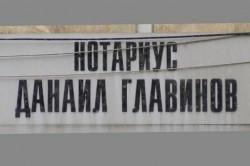 Данаил Главинов е определен за дежурен нотариус в Ботевград, който ще издава неотложни удостоверения и ще прави заверки