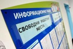 Към 3 април: 120 регистрирани в Бюрото по труда заради кризата с коронавируса