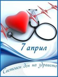 7 април - Международен ден на здравето и професионален празник на здравния работник