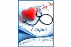 Поздравителен адрес от кмета Иван Гавалюгов до лекарите и медицинските специалисти