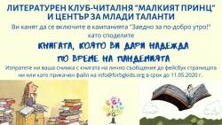 """Кампанията под надслов """"Заедно за едно по-добро УТРО"""" продължава с нова инициатива на Световния ден на книгата"""