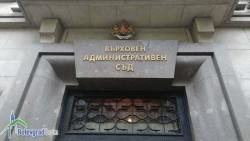 Във ВАС се състоя заседание по делото, образувано по жалбата на ОИК Ботевград
