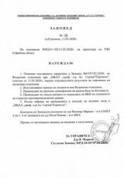 """Карантината във Вътрешно отделение на МБАЛ """"Проф. д-р Александър Герчев"""" е отменена поради отрицателни проби на персонала"""