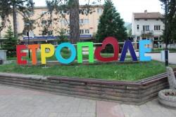 Пъстър надпис с името на Етрополе грейна в центъра на града
