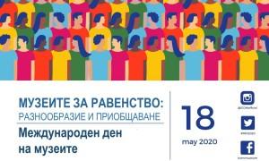 Исторически музей Правец отбелязва Международния ден на музеите с изложба-демонстрация на открито