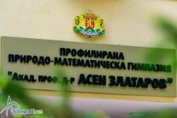 """Прием на ученици в V клас за учебната 2020/2021 г. в ППМГ """"Акад. проф. д-р Асен Златаров"""""""