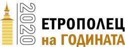 "ЗА ВТОРА ПОРЕДНА ГОДИНА СТАРТИРА КОНКУРСА ""ЕТРОПОЛЕЦ НА ГОДИНАТА"" И ""ЕТРОПОЛЕ В ОБЕКТИВА"" – 2020"