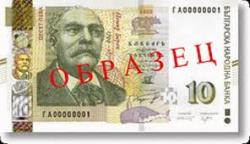 БНБ пуска в обращение нова банкнота с номинална стойност 10 лева