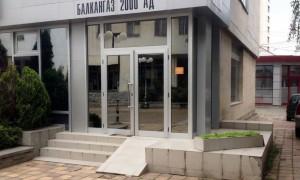 """""""Балкангаз 2000"""" АД с важна информация относно връщането на суми за доставка на природен газ"""