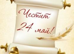 Поздравителен адрес от кмета Иван Гавалюгов по повод 24-ти май