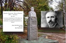 Трудовец чества 135 години от рождението на Никола Ракитин