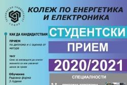 КЕЕ при ТУ – София стартира своята кандидатстудентска кампания за академичната 2020/2021 година