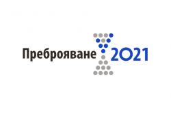 Започна подготовката по преброяване на населението и жилищния фонд през 2021 г.