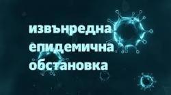 Официално: Извънредна епидемична обстановка до 31 юли