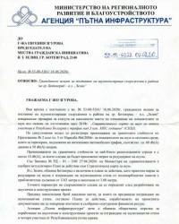 Решено: Мерки за редуциране на шума от АМ Хемус в Зелин ще бъдат приложени