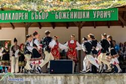 """Традиционният събор  """"Боженишки урвич"""" се отменя заради коронавируса"""