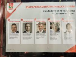Етрополската организация на БСП избира председател на партията