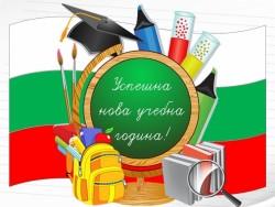 Поздравителен адрес от кмета Иван Гавалюгов по повод откриването на новата учебна година