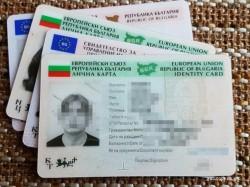 ОДМВР - София напомня: Срокът на валидност на личните карти и свидетелствата за управление на МПС е удължен с 6 месеца