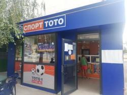 Спорт Тото подарява лек автомобил Форд Фиеста в Ботевград