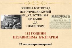 Ботевград отбелязва 112 години от обявяването Независимостта на България