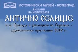 Изложба представя резултатите от археологическите проучвания в землището на Скравена