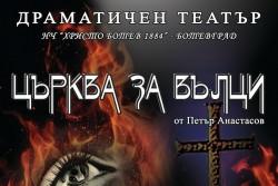 """Местните театрали откриват сезона с премиерата на """"Църква за вълци"""""""
