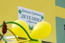 """ДГ """"Детелина"""" във Врачеш с пореден спечелен проект - """"Пъстри приключения"""""""