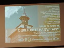 В Етрополе е открита изложба от проведения пленер за живопис