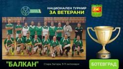 Ветераните на Балкан започнаха с победа турнира в Стара Загора