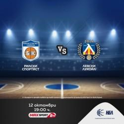 Камен Алипиев, Деян Веселинов, Любомир Нешев и Роберт Лазаров ще коментират мачовете от НБЛ по Max Sport