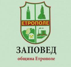 Заповед на кмета на община Етрополе във връзка с усложнената епидемиологична обстановка