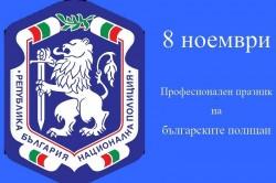 Поздравителен адрес от кмета Иван Гавалюгов по повод Професионалния празник на българската полиция – 8-ми ноември