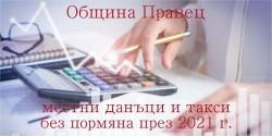 Местни данъци и такси без промяна през 2021 година