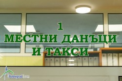 """Утре - 14 януари, дирекция """"Местни данъци и такси"""" няма да работи с граждани"""