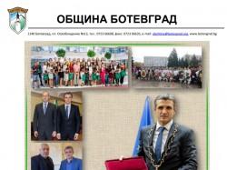 Отчет на кмета на Община Ботевград за първата година на управление от мандат 2019-2023