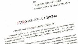 Собственик на вилен имот в с. Радотина с благодарствено писмо до служители на РУ - Ботевград