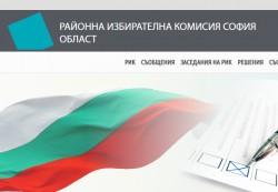 ЦИК определи състава на РИК – Софийска област