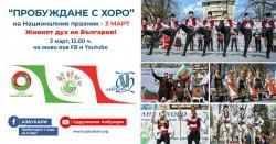 """""""Пробуждане с хоро"""" за шести път събира всички българи на планетата"""