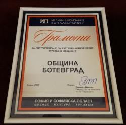 Община Ботевград с отличие за популяризиране на културно-историческия туризъм